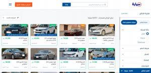 حراج سيارات في الرياض